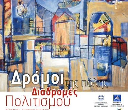 MEDROUTE – Mediterranean Route for Tourism and Culture 2015 στη Θεσσαλονίκη
