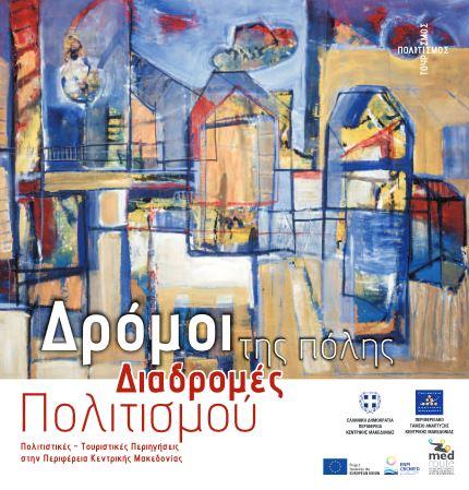 MEDROUTE – Mediterranean Route for Tourism and Culture 2015 στη Θεσσαλονίκη